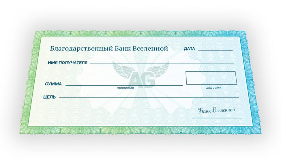 Открытка чек