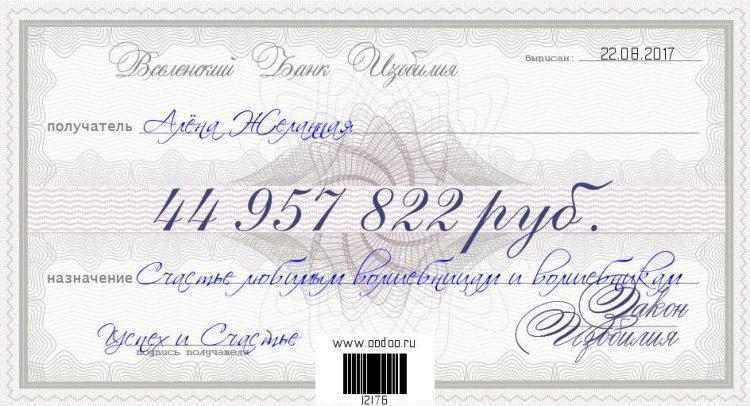 Пример заполнения чек изобилия
