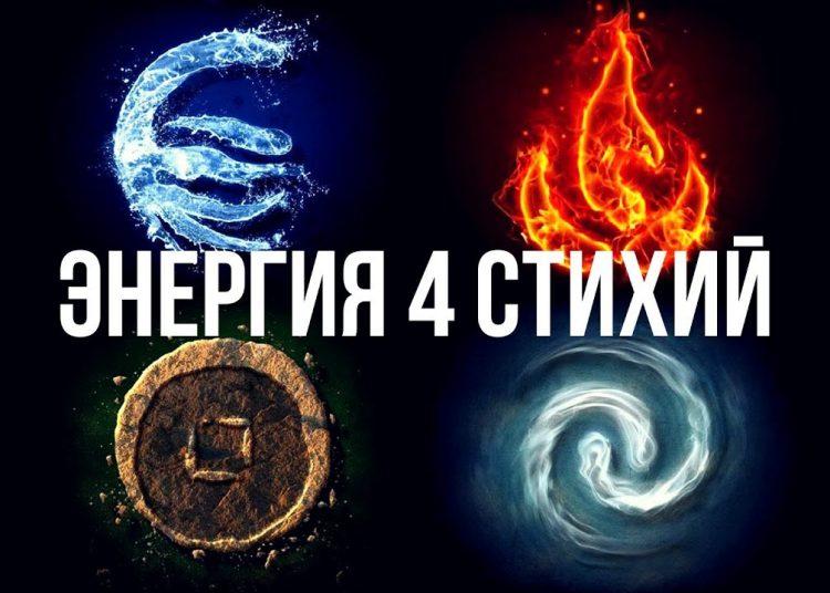Энергия 4 стихий